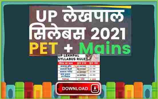UP Lekhpal Syllabus 2021 in Hindi PDF Download