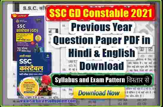 SSC GD Constable Previous Year Question Paper PDF in Hindi