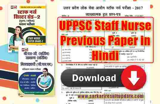 Staff Nurse Old Question Papers PDF 2021 in Hindi Download